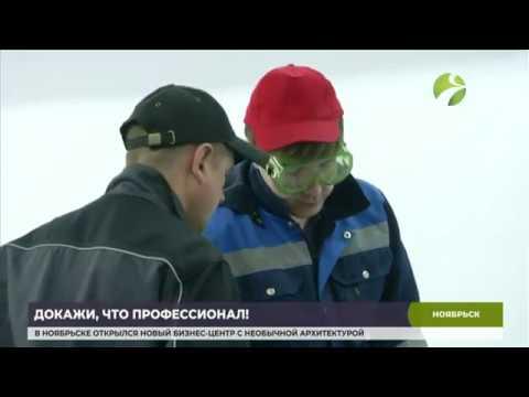 В Ноябрьском колледже стартовал экзамен по стандартам WorldSkills Russia