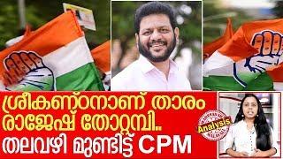 വിജയപ്രതീക്ഷയുള്ള പാലക്കാടും തകര്ന്നടിഞ്ഞ് CPM.. I VK sreekandan Lead by above 30 thousand votes