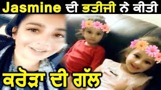 Jasmine Sandlas's niece has to say something | Dainik Savera