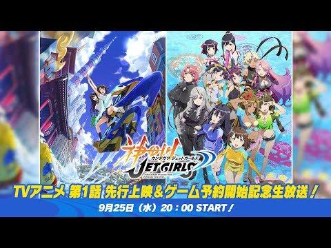 『神田川JET GIRLS』 TVアニメ第1話 先行上映&ゲーム予約開始記念生放送!