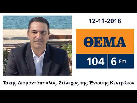 Τ. Διαμαντόπουλος / Θέμα Radio 104.6 /  12-11-2018