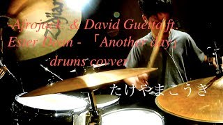 【drum cover 】-Afrojack & David Guetta ft. Ester Dean-『 Another Life』叩いてみた  たけやまこうき  ドラム カバー