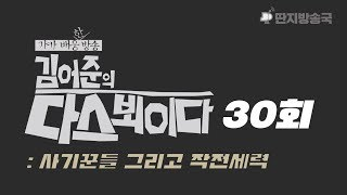 김어준의 다스 뵈이다 30회 사기꾼들 그리고 작전세력