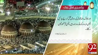 Irshad e Bari Talla | 29 June 2018 | 92NewsHD