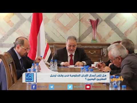 هل تثمر أعمال اللجان الحكومية في وقف ترحيل المغتربين اليمنيين ؟   تقرير: محمد عبد المغني