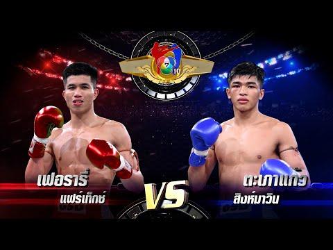 ถ่ายทอดสดมวยไทย7สี เฟอรารี่ แฟร์เท็กซ์ vs ตะเภาแก้ว สิงห์มาวิน 17 ต.ค.64