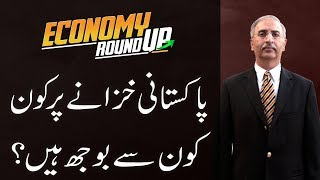 Economy Roundup | Pakistan's Economic Disarray and How to Fix It? | 4 August 2018 | 92NewsHD