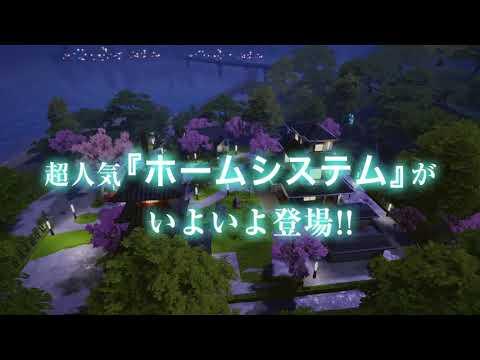 【ドラブラ】大型アップデートー超人気ホームシステム6/4より実装!のサムネイル