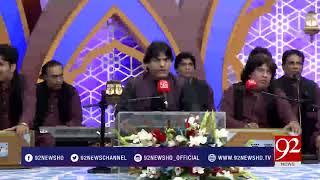 Naat Sharif   Dil Mein Ishq-e-Nabi Ki Ho Aisi Lagan   Sher Miandad    4 June 2018   92NewsHD