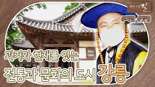 [테마기행 길] 과거와 현재를 잇는 전통과 문화의 도시 #강릉 다시보기