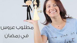مطلوب عروس في رمضان I مع حنين