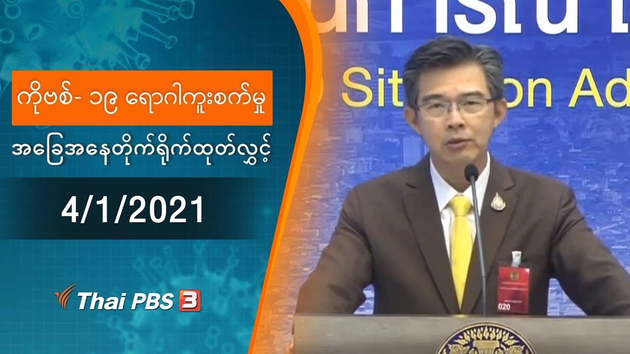 ကိုဗစ်-၁၉ ရောဂါကူးစက်မှုအခြေအနေကို သတင်းထုတ်ပြန်ခြင်း (4/01/2021)