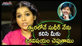 Anchor Rashmi Opens Up About Her Marriage With Sudhigali Sudheer | Celebrity Updates | Telugu Stars