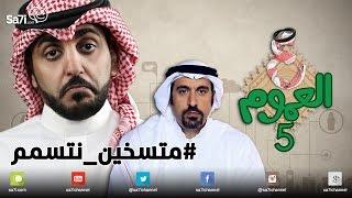 """#صاحي: """"ع العموم"""" 5 - #متسخين_نتسمم!"""