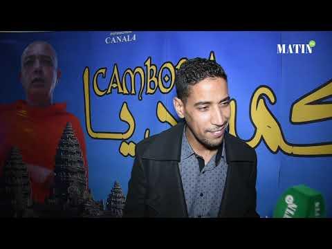 Video : Avant-première de «Cambodia» au Cinéatlas-Rabat Colisée