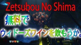 【BO3:ゾンビ】Zetsubou No Shima 無料でウィドーズワインを飲もうか。 絶望の島