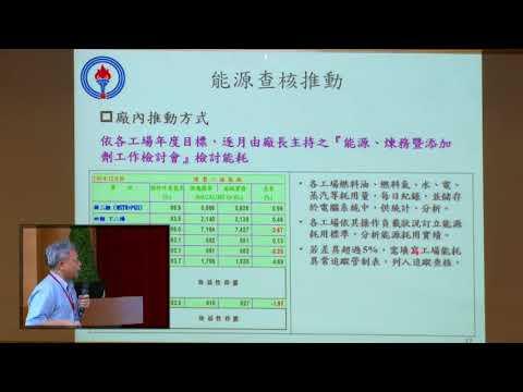 第二場節能案例分享-台灣中油股份有限公司林園石化廠