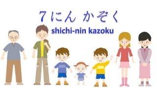 My Family ぼくの家族 【Learn Japanese】