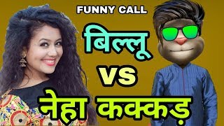 Talking Tom And Neha Kakkar Funny Call Comedy //tom Funny Videos//funny Call