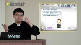 교구 성서40주간 - 복음서개관