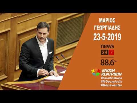 Μάριος Γεωργιάδης στους 88,6 με τον News247 στα FM (23-5-2019)