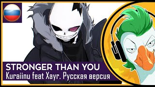 [RUS COVER] Stronger Than You [Kuraiinu Sans Response] (На русском)