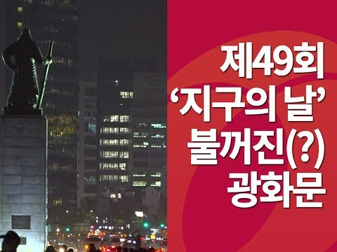 '지구의 날' 맞아 불 꺼진(?) 광화문