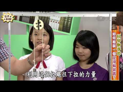 【生活裡的科學】20131214 - 輪軸與滑輪 - YouTube