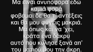 Φοβάμαι - Sanjuro ft. Kelly (lyrics)
