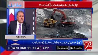 Balochistan's  people  working in coal mines are face many problems. | 10 Sep 2018 | 92NewsHD