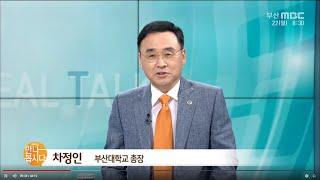 차정인 부산대학교 총장 다시보기
