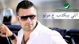 Fares Karam   Elli Byekzob 3a Marto   فارس كرم   اللي بيكذب ع مرتو   YouTube