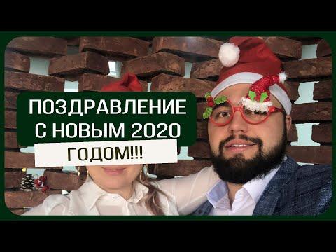 Поздравление с Новым 2020 Годом