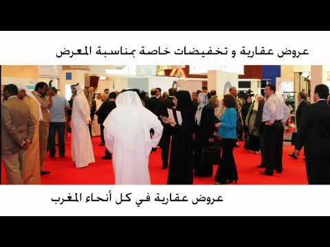 Morocco Property Expo Dubai 2012 معرض العقار المغربي في دبي