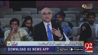 Special Transmission on Lack of Water | 9 Sep 2018 | 92NewsHD