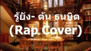 รู้ยัง - ต้น ธนษิต (Rap Cover By FREEDAYZ )