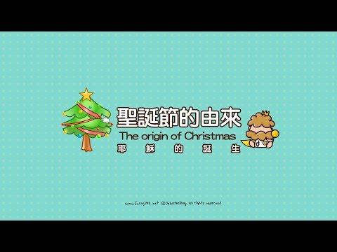 聖誕節的由來-聖誕快樂祝福您 / The origin of Christmas