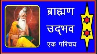 Brahman Vansh Utpatti - Brahman Gotra Vansh Vikas Ek Parichay ...श्रीसिद्धी