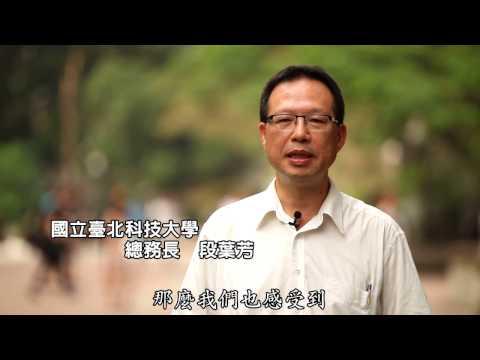 105年節約能源績優獎-國立臺北科技大學(網路版)