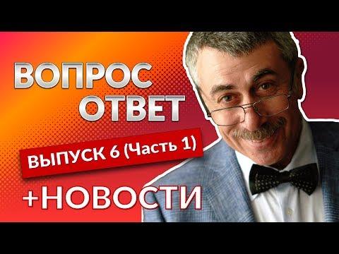 ВОПРОС-ОТВЕТ. Выпуск 6 (Часть 1) - Доктор Комаровский