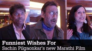 Funniest Wishes For Sachin Pilgaonkar's Marathi film Ashi Hi Ashiqui
