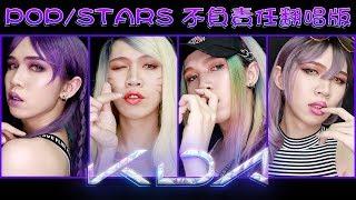 【K/DA - POP/STARS 中英文版翻唱】一個男生變成一個女團!|K/DA - POP/STARS Chinese Version Cover|Anima唱歌系列