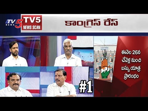 2019 టార్గెట్గా కాంగ్రెస్ రేస్ | Telangana Congress Bus Yatra | News Scan #1 TV5 News