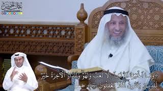 205 - ( وَمَا ٱلۡحَيَوٰةُ ٱلدُّنۡيَآ  إِلَّا لَعِبٞ وَلَهۡوٞۖ وَلَلدَّارُ...)- عثمان الخميس