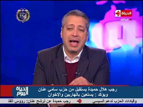 الحياة اليوم - تعليق تامر أمين على إستقالة  رجب حميدة من حزب عنان و تأيده إلى الرئيس السيسي