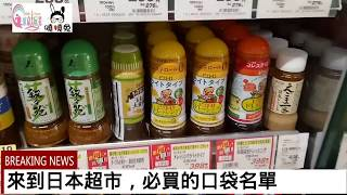 日本必買調味料/醬料/調味包,愛好下廚者通通不能錯過。