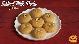 Instant Milk Peda | Doodh Peda Recipe |  झटपट दूध पेड़ा रेसिपी