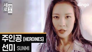 선미 - 주인공 [세로댄스] Sunmi - HEROINES   Dance Choreography