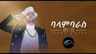 Ela Tv   Jacky Gosee   Balambaras   New Ethiopian Music 2019 [ Official Lyric Video ]