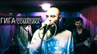 ГИГА приглашение на концерт (2013, live)